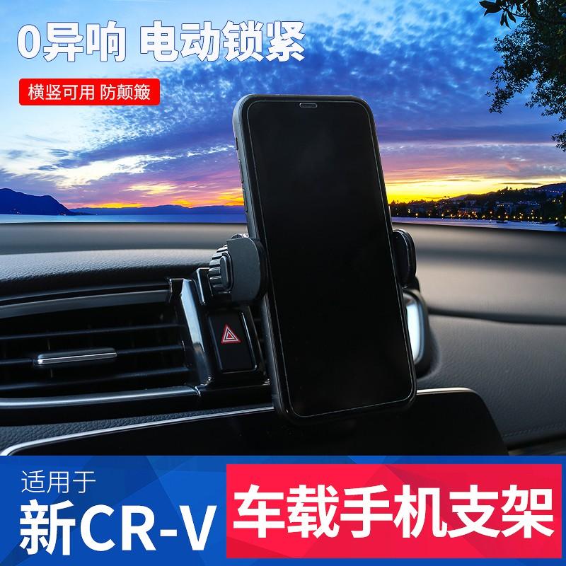 適用17-21款Honda本田5-5.5代CRV車載手機支架5-5.5代CRV內飾改裝專用手機座裝飾配件
