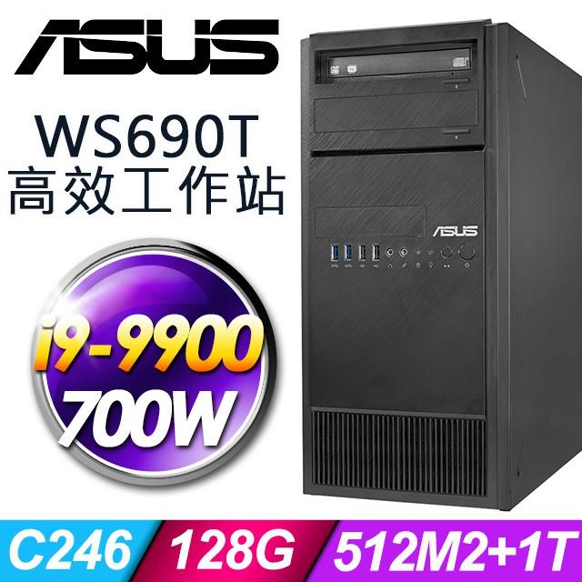 ASUS 高階工作站 WS690T i9-9900/128G/512M.2+1TB/700W/W10P 繪圖工作站