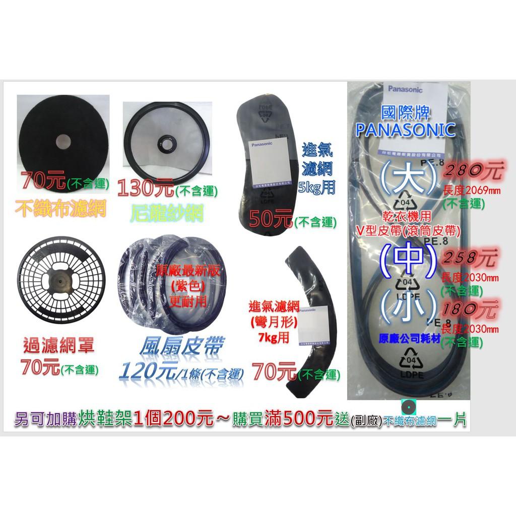 國際牌乾衣機 原廠維修材料 風扇皮帶 棉絮濾網 NH-70Y NH-50V NH-L60Y NH-509B NH-60Y