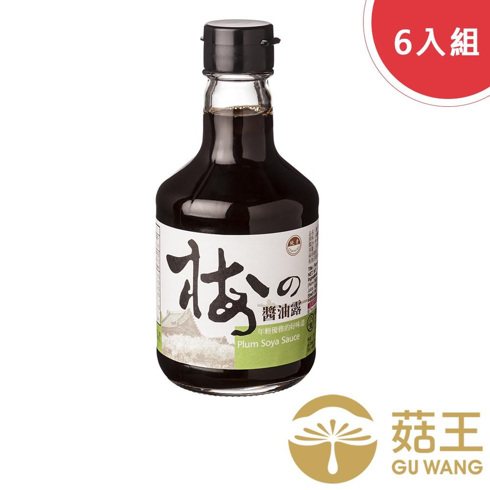 【菇王食品】梅子醬油露 300ml(6入組)