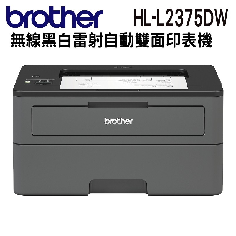 Brother HL-L2375DW 無線黑白雷射自動雙面印表機 廠商直送 現貨
