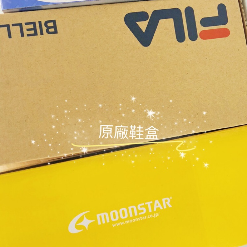 原廠鞋盒/Moonstar月星/IFME/Peppa pig/poli救援小英雄/chachatwo 收納 收藏 質感