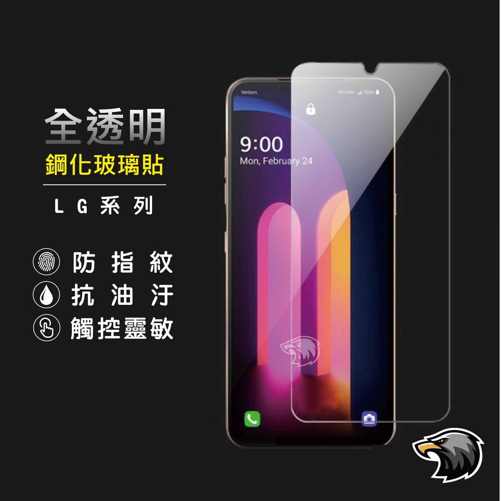 LG玻璃貼 玻璃保護貼適用V40 V30 V20 G8s G8X V60 ThinQ G6 G7 Q7 K51S K61