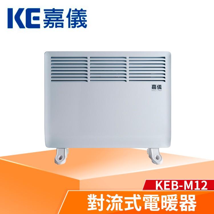 【5%蝦幣回饋】KE嘉儀 對流式 電暖器 KEB-M12 IP24外殼防潑水等級(壁掛) 新一代鰭片式鋁合金快速導熱