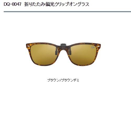 《DAIWA》DQ-8047 可折式偏光眼鏡
