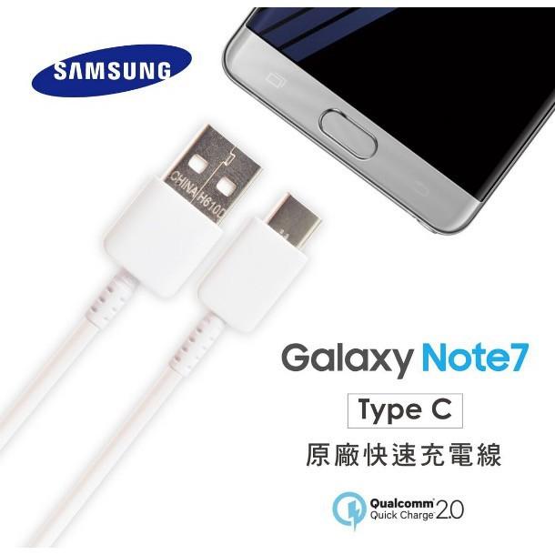 【OAO】SAMSUNG 三星Type-C 充電線 原廠傳輸線 QC 2.0快充線 NOTE8 S8 + plus C9