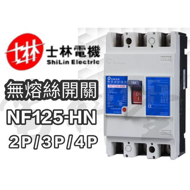 【附發票 公司貨 保固一年】士林電機 NF125-HN 2P 3P 4P 10A~125A 無熔絲開關 士林 斷路器
