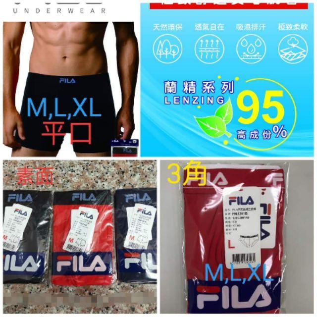 正品牌FILA男生平口內褲