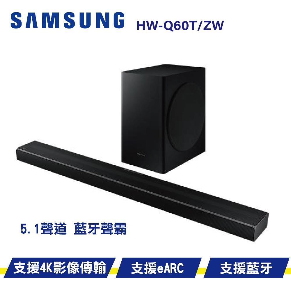 三星 SAMSUNG Q60T Soundbar 5.1聲道無線重低音 杜比環繞音響