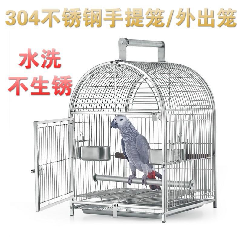 {百惠}三只鸚鵡 304不銹鋼外出手提籠鳥籠中大型鸚鵡外帶籠便攜籠遛鳥籠