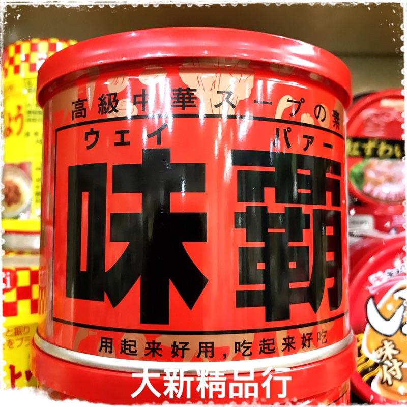 [現貨]味霸 1kg / 500g (調味料)日本原裝進口 滋味豐富 香氣十足 / 海鮮味霸 250g[大新精品行]
