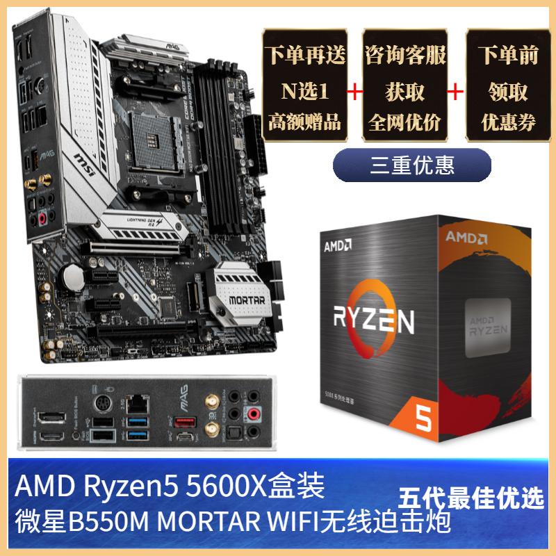 AMD銳龍Ryzen R5 5600X 3600X盒裝散片+RX 6800 16G XT顯卡微星B550M/X570主板