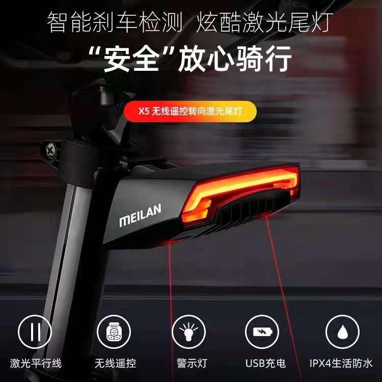 ✎✲۞Meilan X5自行車無線搖控轉向激光尾燈黑色