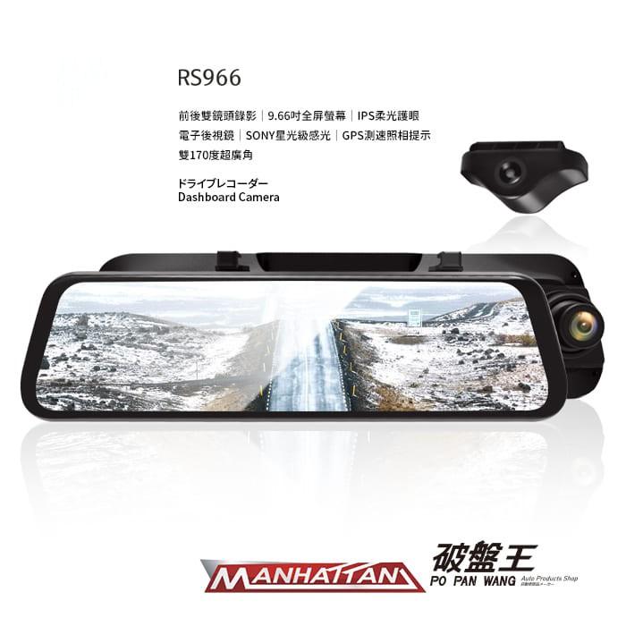 曼哈頓 RS966【送】64G+安裝或免運 SONY星光 IPS柔光 170度廣角 電子後視鏡 GPS行車記錄器 破盤王