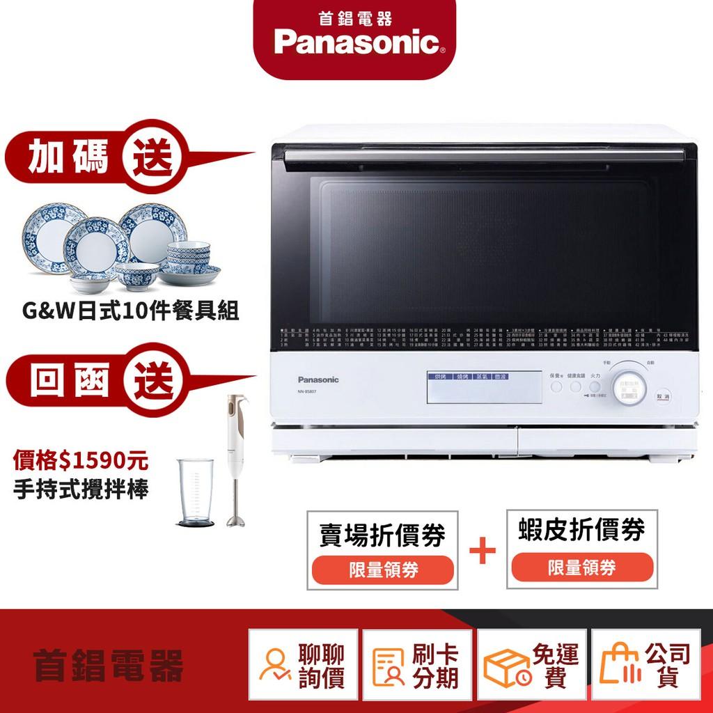 國際 Panasonic NN-BS807 30L 蒸烘烤 微波爐