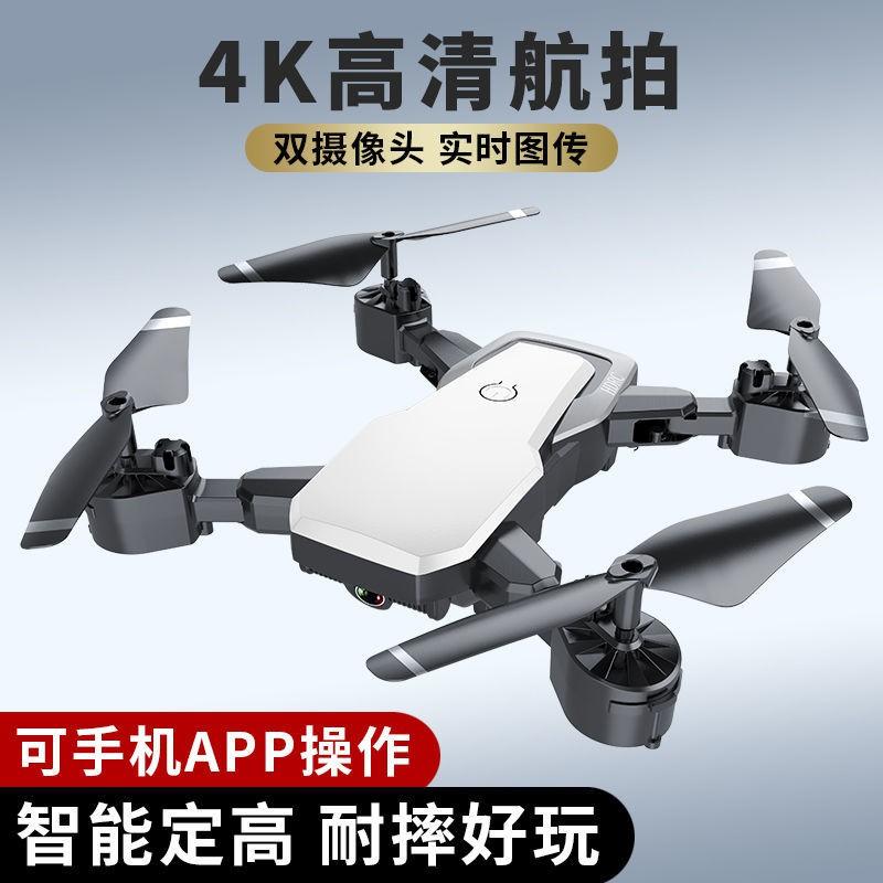 【好貨不等人哦】折疊無人機4k航拍高清專業超長續航四軸飛行器遙控飛機直升機航模