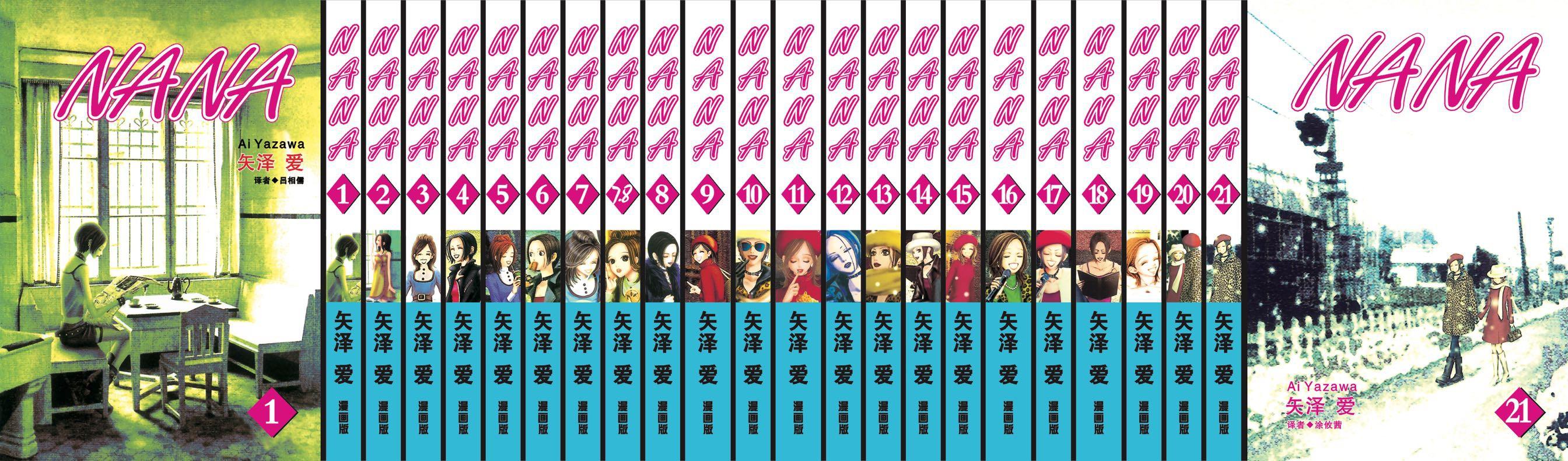 NANA娜娜1-21+7.8矢澤愛世界上的另一個我22本六張贈品漫畫卡現貨