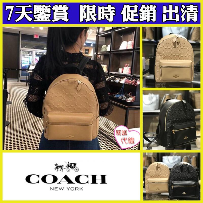 COACH 32083 Outlet熱賣 浮雕款 後背包 書包 中號 防刮