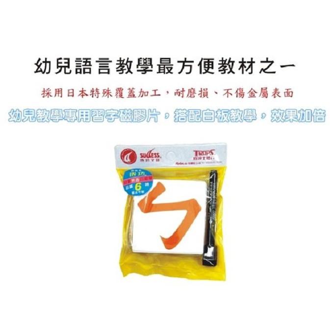 【成功】2181 『軟性注音』磁膠片