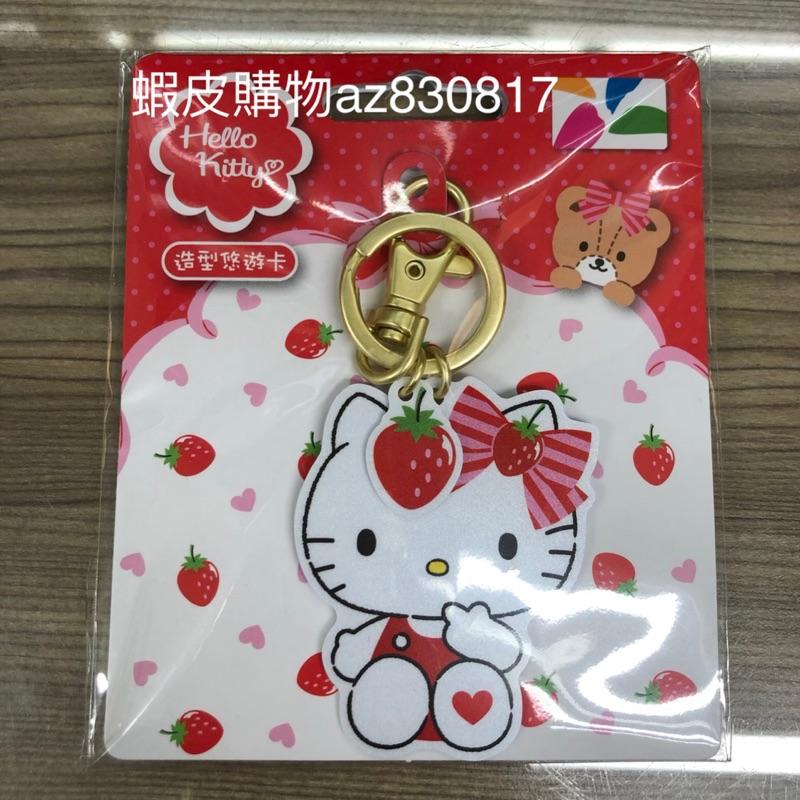 (現貨)HELLO KITTY悠遊卡 (造型悠遊卡-草莓/粉紅派對/懷舊小物)