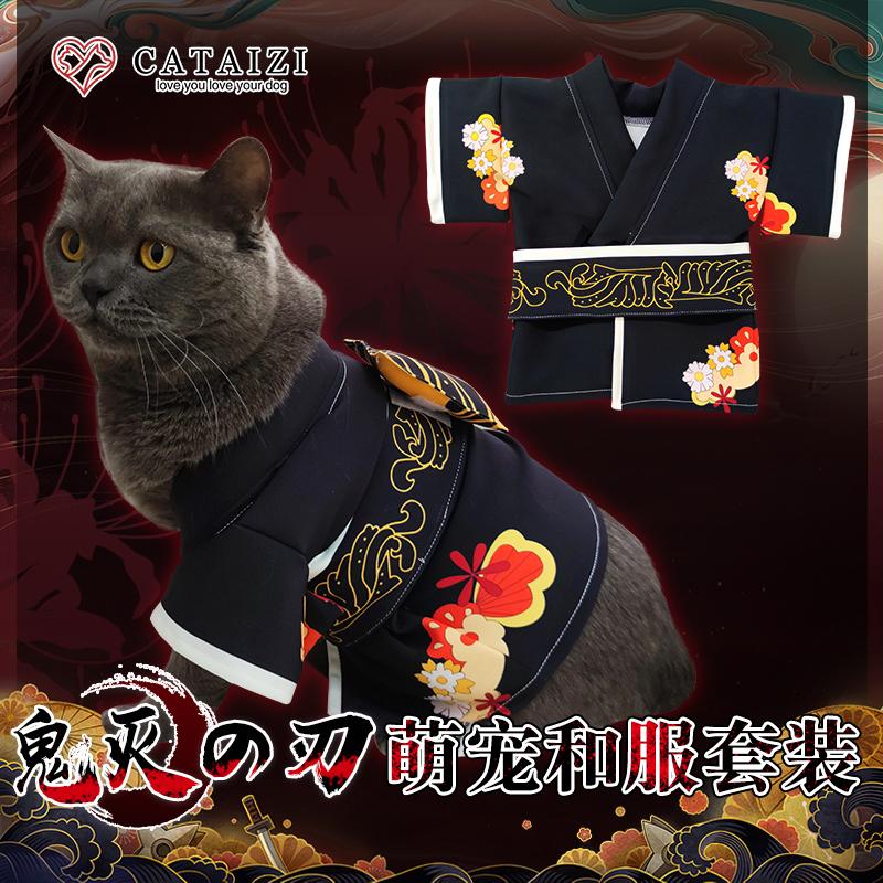 寵物貓衣服 鬼舞辻無慘貓衣服 鬼滅之刃寵物女裝cos 拍照用品 春季和服羽織浴衣