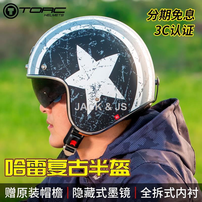 ﹍♣☂torc復古半盔摩托車頭盔男3c認證夏季女輕便式電動車安全帽哈雷盔