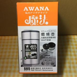AWANA魔法悶燒壺750ML(銀) 臺南市