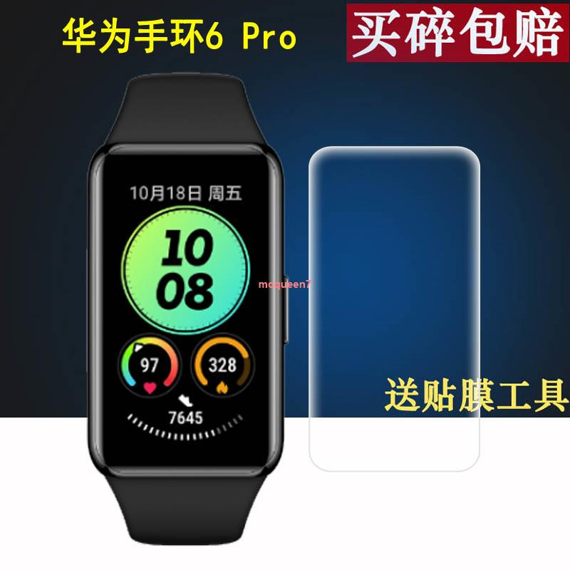 店長推薦☔適用于華為手環6Pro貼膜Band6手環保護膜智能手環6貼膜華為6代手環屏幕膜NFC版手環非鋼化膜FRA-B1