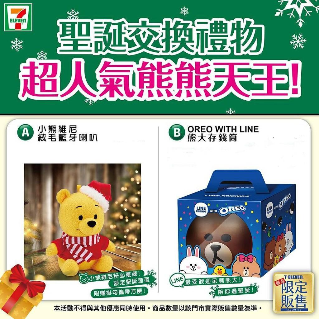 🔥療癒耶誕聖品!🔥 7-11 限量 小熊維尼 絨毛藍牙喇叭 零錢包吊飾 熊大存錢筒