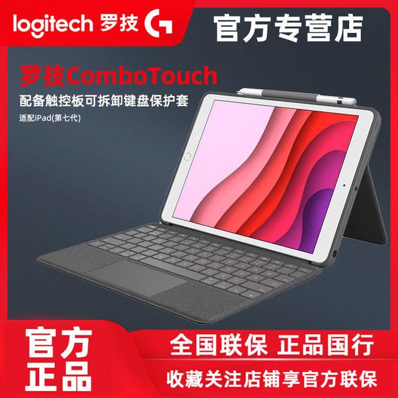 『正品保固』羅技 Combo Touch鍵盤保護套(適配iPad第七代)可拆卸鍵盤保護套
