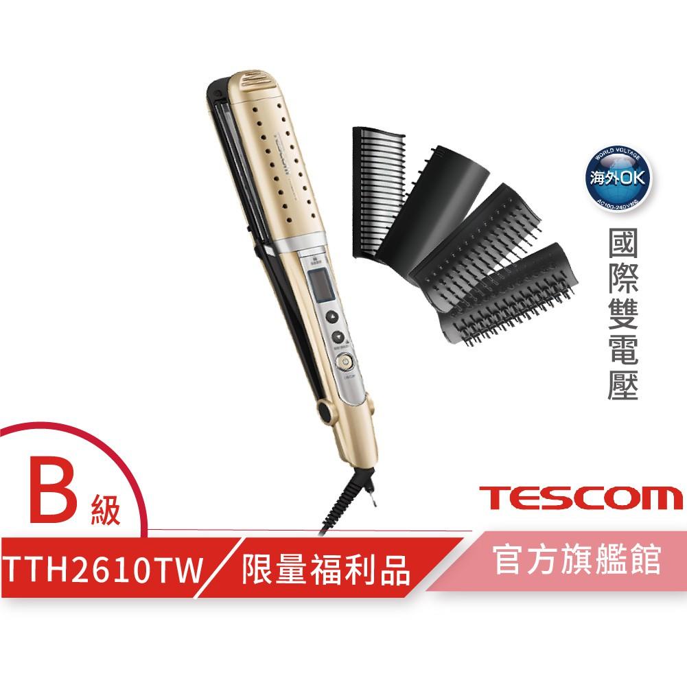 【TESCOM】TTH2610TW TTH2610 六合一多功能離子夾 直捲兩用離子夾 國際電壓 福利品 現貨 領卷免運