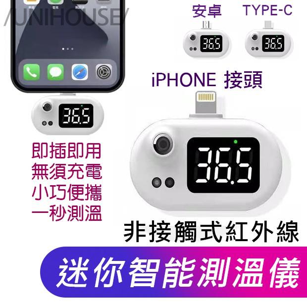 迷你智能測溫儀 外接USB測溫計 便攜手機溫度計 非接觸式 紅外線測溫 蘋果安卓 (ss1095)