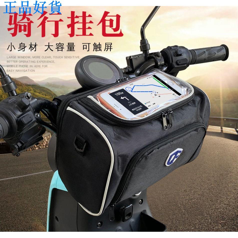 (正品超值)現貨多車型通用腳踏車掛包 電動車把包 機車龍頭包折疊電動自行車車頭包掛包改裝 電動車掛包 自行車掛包,本賣場