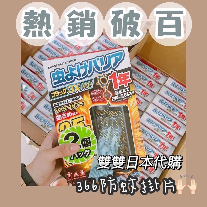 【雙雙的店】 🇯🇵日本代購🔥現貨、一盒一入☝️日本 Furakira 366日防蚊掛片 366防蚊掛片 1入 366掛片