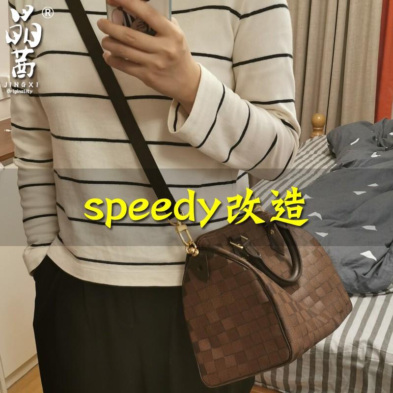 &網紅款%適用lv speedy25棕色棋盤格無肩帶改造speedy30包帶改裝背帶配件
