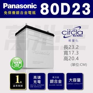 【國際牌 80D23 】火速出貨 國際牌 Panasonic 日本製造 銀合金 汽車電池 80D23L 80D23R 臺北市
