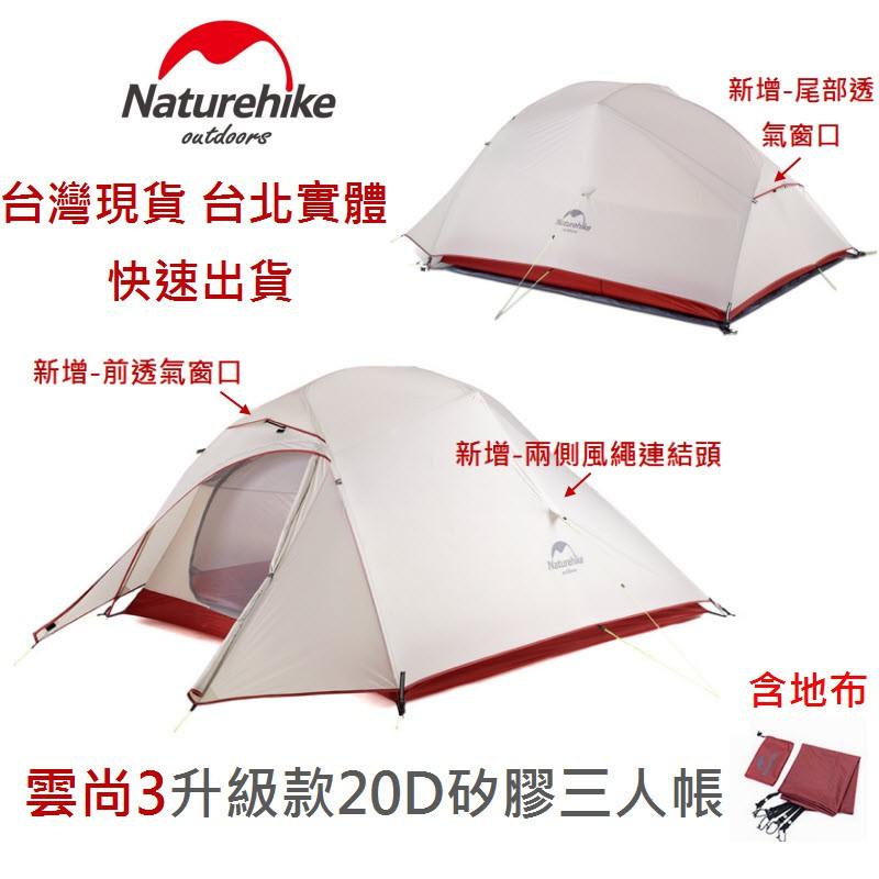 【山道具屋】NatureHike NH 2020新貨 升級版 雲尚3 三人20D矽膠超輕登山 帳篷(1.8公斤/付地布)