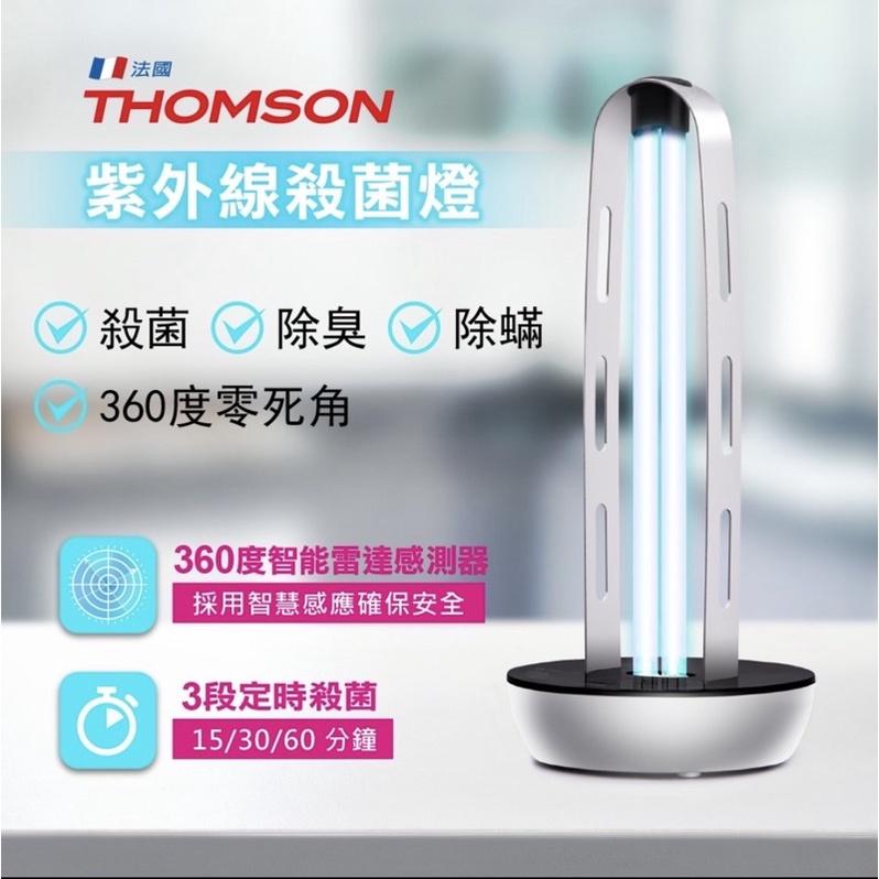 (免運)法國 THOMSON 紫外線殺菌燈(TM-SAZ01LU)/殺菌燈/定時殺菌/除臭/除塵蟎/強效殺菌/紫外線殺菌
