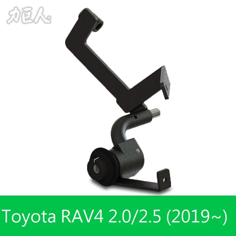 力巨人 隱藏式排檔鎖 Toyota RAV4 (2019年以後)