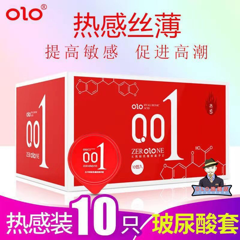 【OLO旗艦店】OLO避孕套超薄保險套 0.01保險套 超潤滑/超薄/凸點/波點狼牙安全套 正品公司貨 延時持久