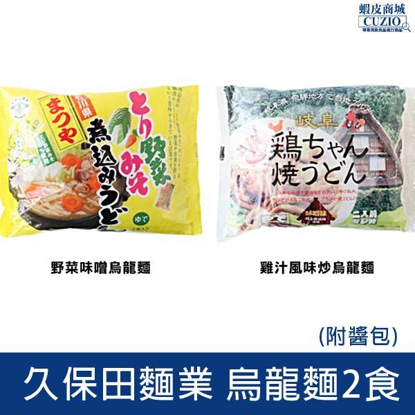 日本 久保田麵業 烏龍麵2食 (附醬包) 烏龍麵
