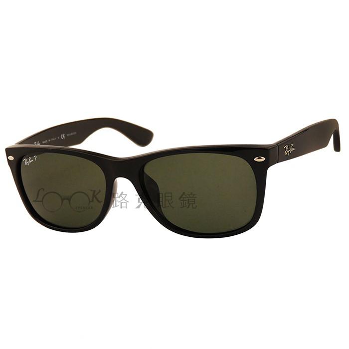 【LOOK路克眼鏡】RayBan 雷朋 太陽眼鏡 NEW WAYFARER 偏光 RB2132F 901 58