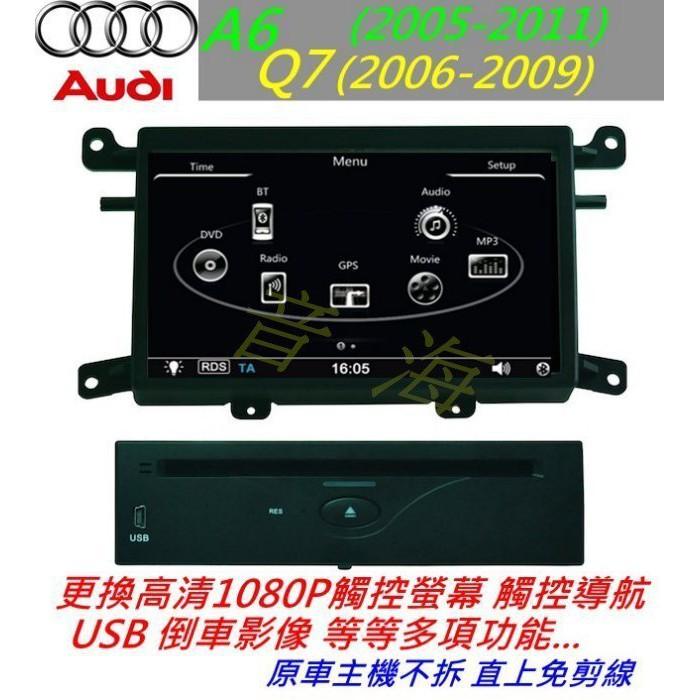 奧迪 Audi A6 Q7 Q5 A4觸控導航 音響 觸控螢幕 倒車影像 主機 汽車音響 倒車軌跡 音響 USB