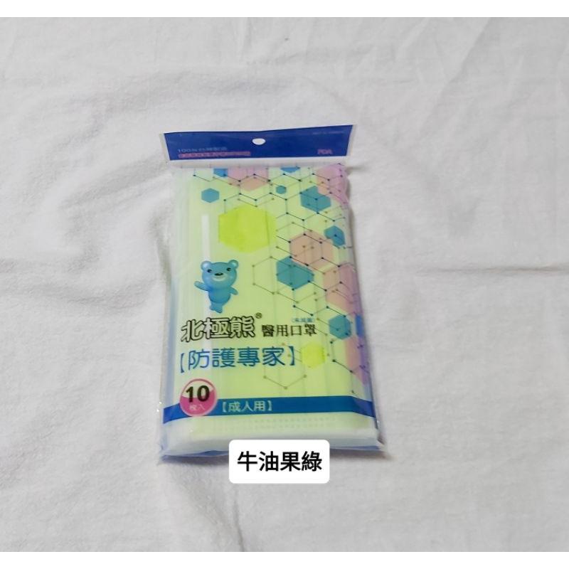 北極熊醫用口罩,款式:牛油果綠/洋紅/牛仔藍/粉紫,10入/袋,MD雙鋼印,台灣製造