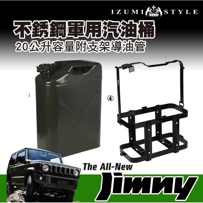 【和泉】New Jimny美式軍用20公升汽油桶附固定架導油管 儲油桶 備胎油桶 桶架