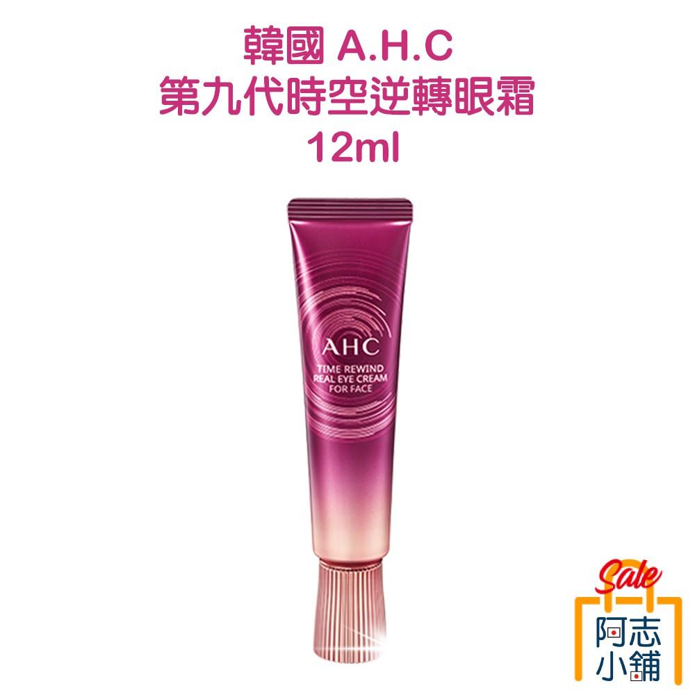 韓國 AHC 第八代全效多功能眼霜12ml 眼霜 面霜 緊緻 細紋 阿志小舖