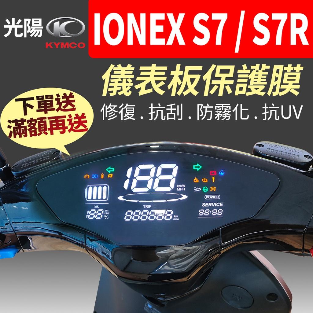 【買1送2】 KYMCO 光陽 IONEX S7R S7 儀表板保護犀牛皮 儀表貼 保護貼 保護膜 貼膜 貼紙
