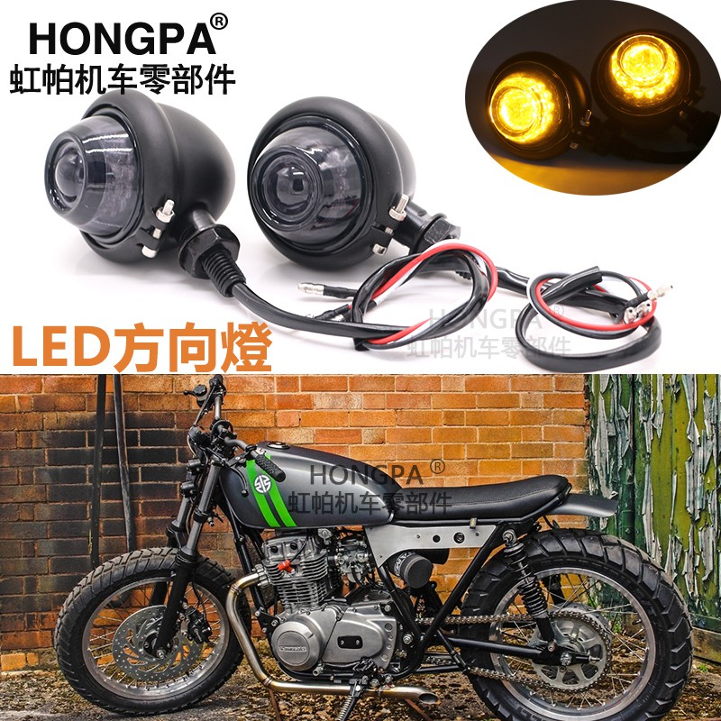 【現貨】HONGPA 機車 復古 LED方向燈 螺旋 方向燈 檔車 咖啡 野狼 雲豹 愛將 KTR 凱旋 金旺