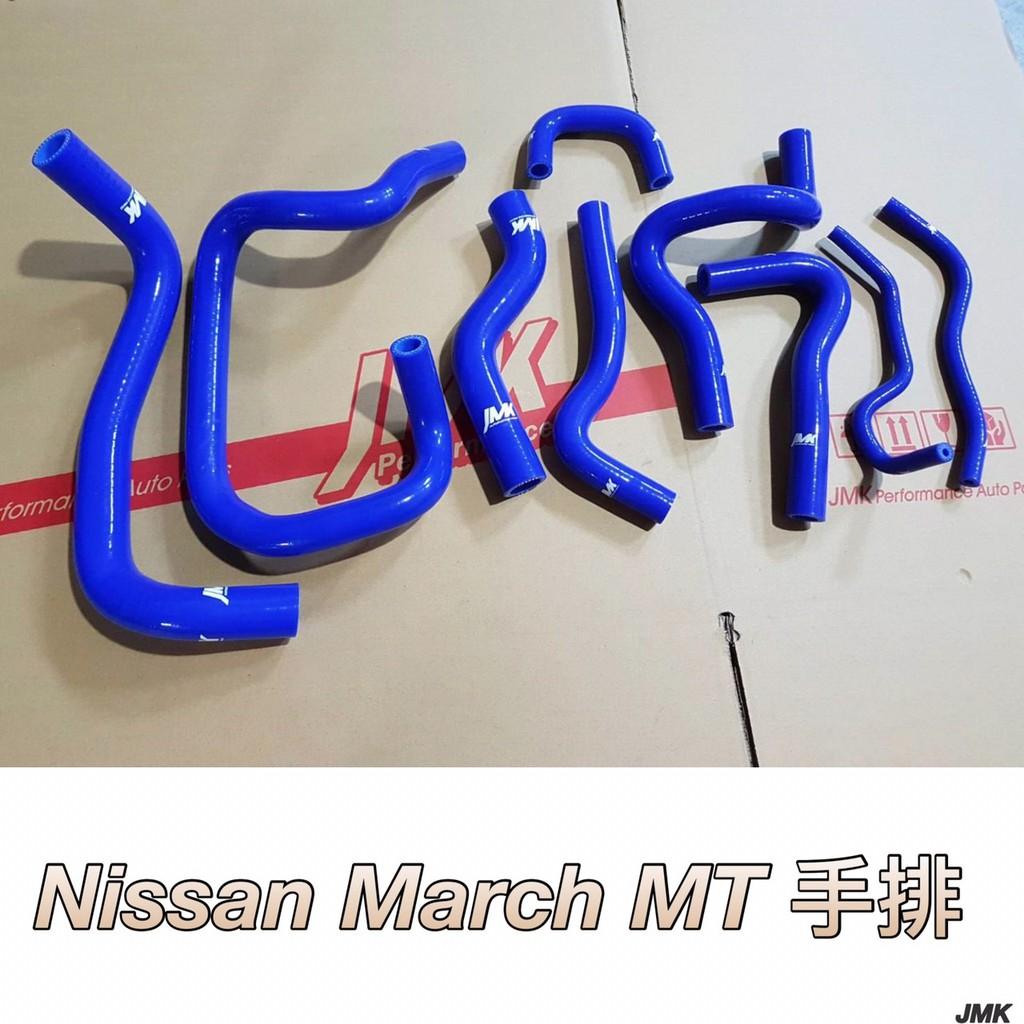 Nissan March MT 手排 防爆強化矽膠水管