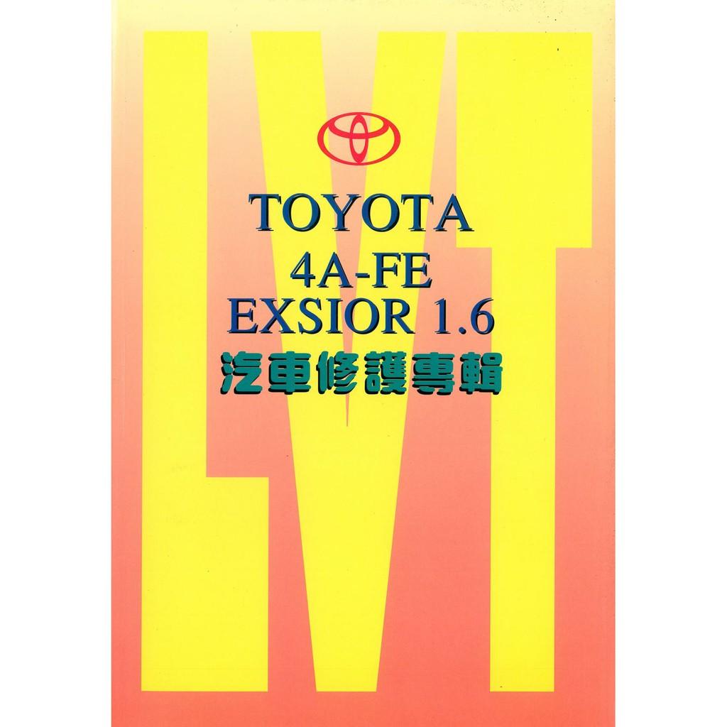 現貨 豐田汽車-TOYOTA EXSIOR 汽車維修手冊 汽車工具書 汽車修護手冊 利威特汽車科技